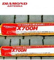 DIAMOND X700H (Dual Band)